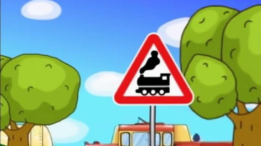 Песенка «Железнодорожный переезд без шлагбаума»