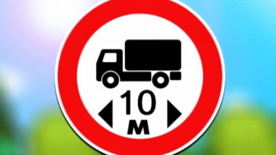 Знак «Ограничение длины»