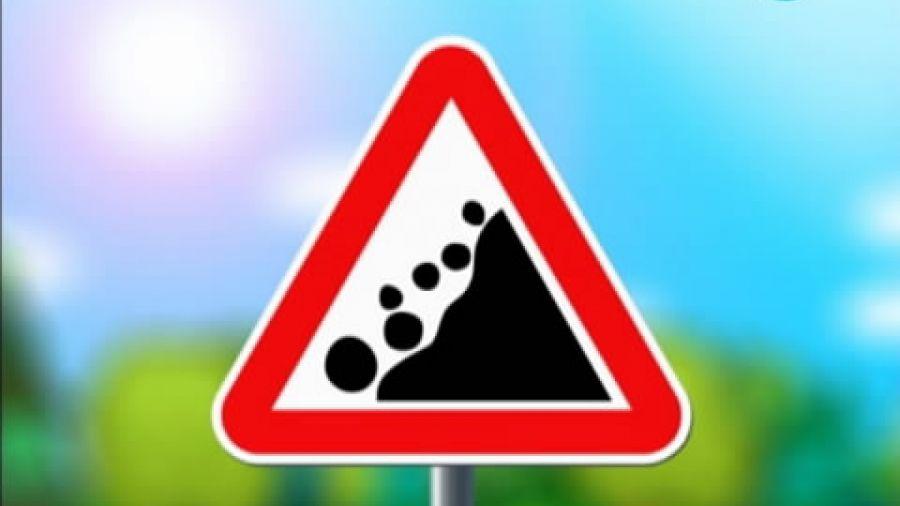 Знак «Падение камней»