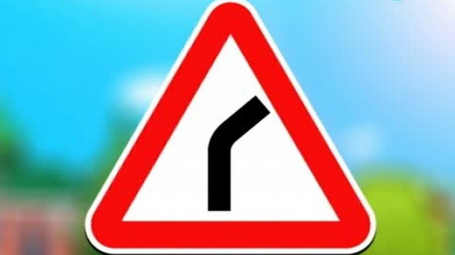 Знак «Опасный поворот»