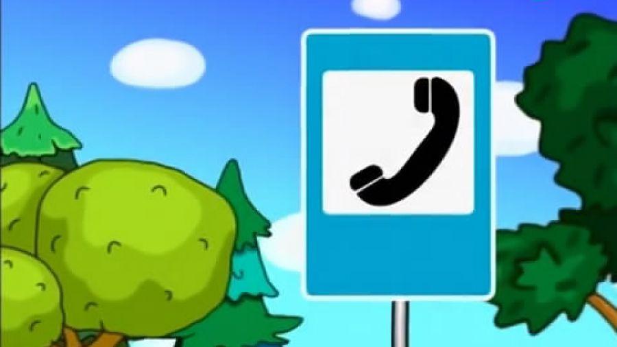 Песенка «Телефон»