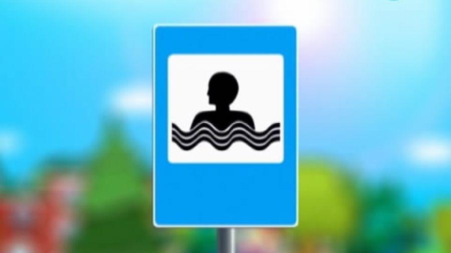Знак «Бассейн или пляж»