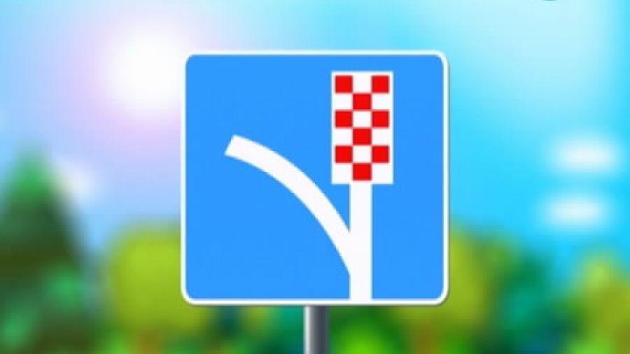 Знак «Полоса для аварийной остановки»
