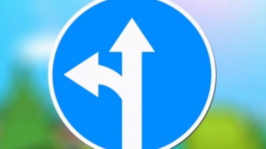 Знак «Движение прямо или налево»