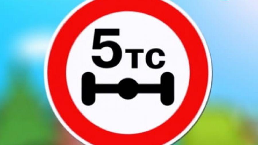 Знак «Ограничение массы, приходящейся на ось транспортного средства»