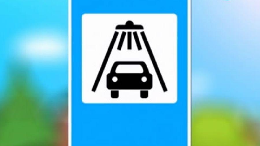 Знак «Мойка автомобилей»