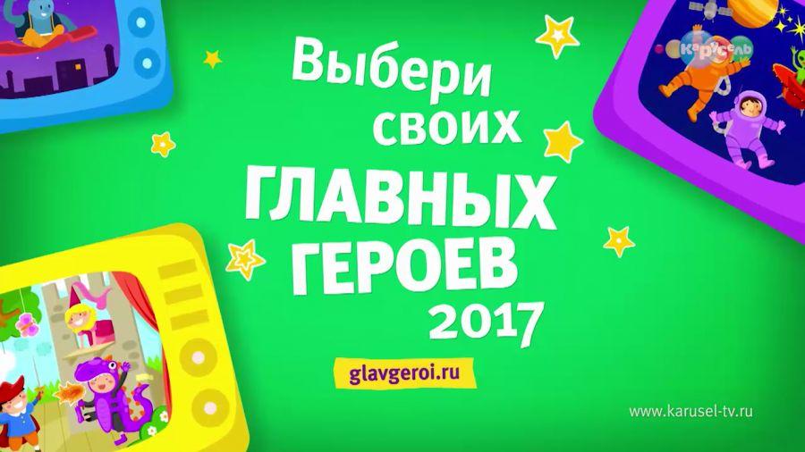 Национальная детская премия «Главные герои»