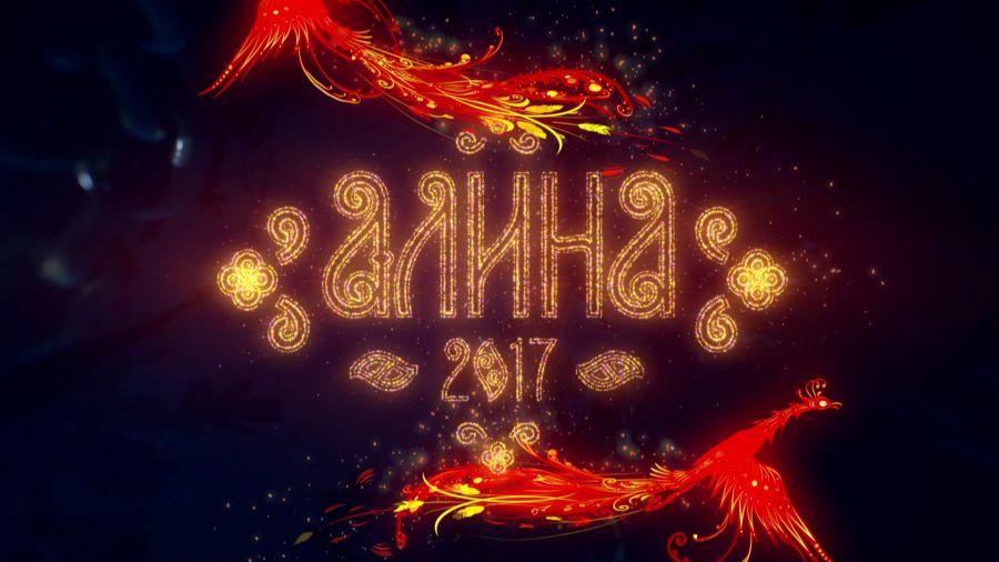 Фестиваль детской художественной гимнастики «Алина»-2017
