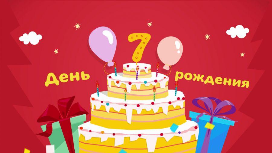 День рождения канала «Карусель»