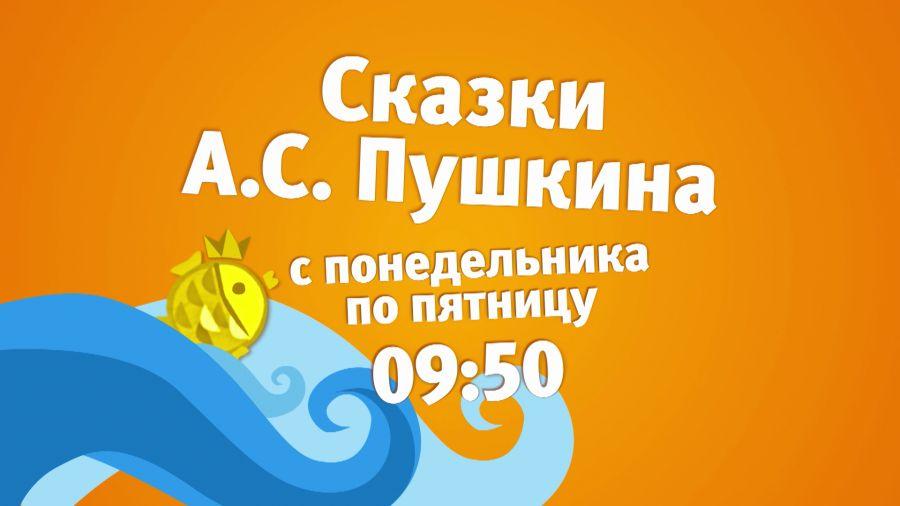 Сказки А. С. Пушкина на канале «Карусель»