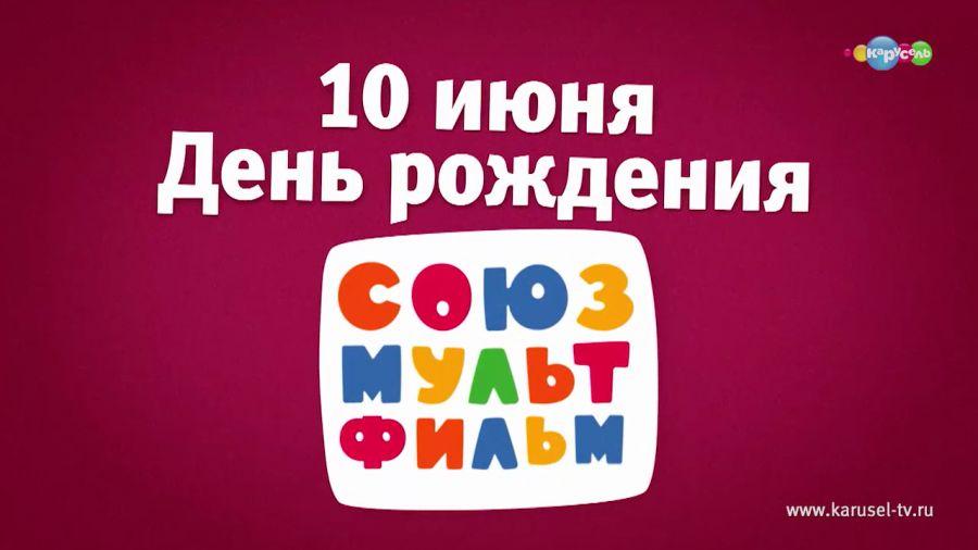 День рождения «Союзмультфильма» на канале «Карусель»