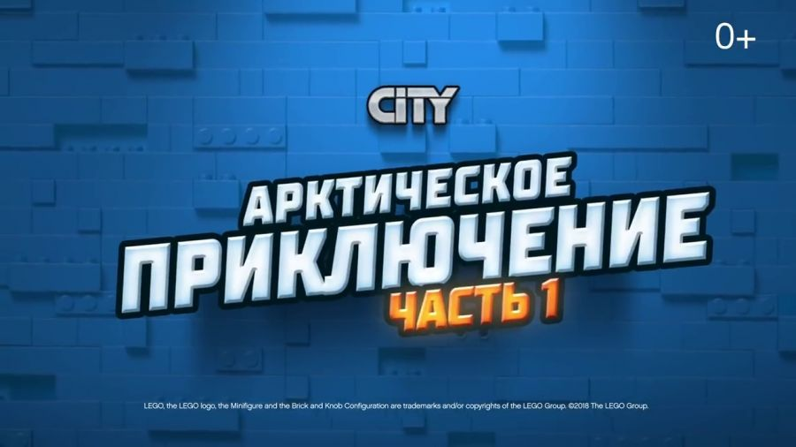 Полярные приключения (Часть 1 из 2) - LEGO City Arctic