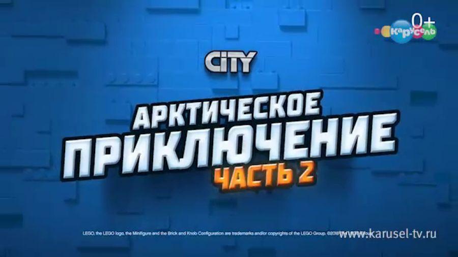 Полярные приключения (Часть 2 из 2) - LEGO City Arctic