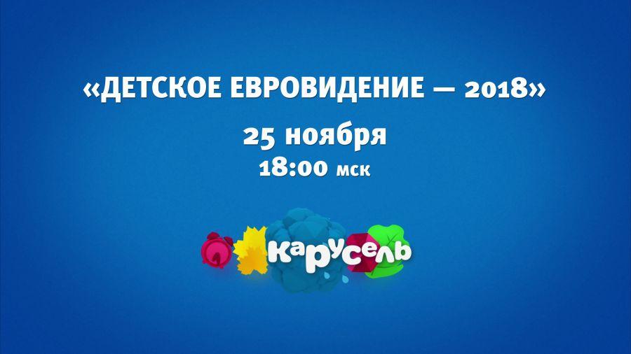 Конкурс песни «Детское Евровидение ‒ 2018». Прямой эфир