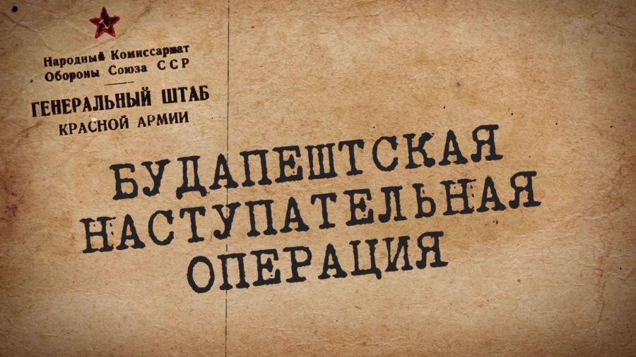 Путь к Великой Победе. Выпуск 49. Будапештская наступательная операция