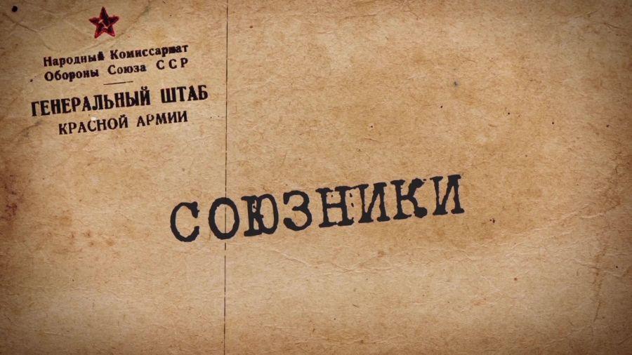 Путь к Великой Победе. Выпуск 41. Союзники