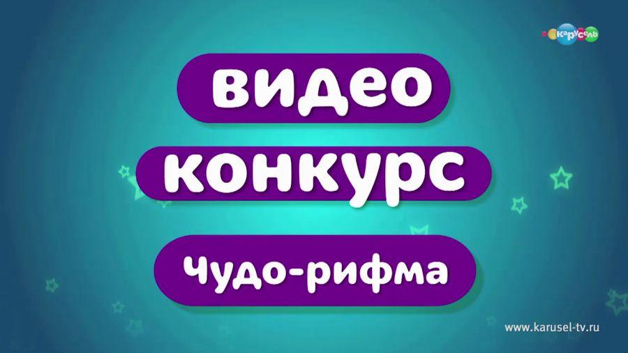 Видеоконкурс: «Чудо-рифма!»