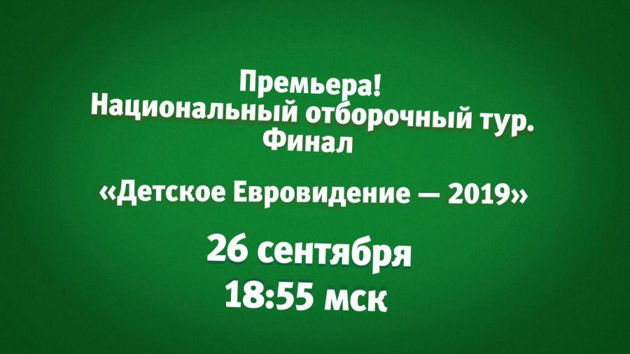 «Детское Евровидение-2019». Национальный отборочный тур. Финал
