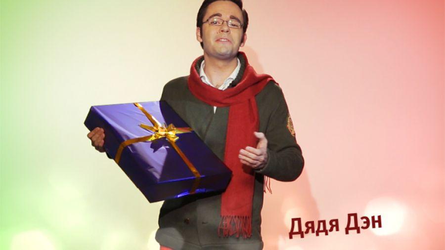 Дядя Дэн поздравляет с наступающим Новым Годом