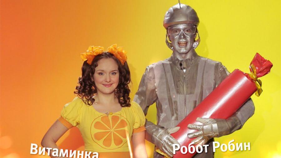 Робот Робин и Витаминка поздравляют с наступающим Новым Годом