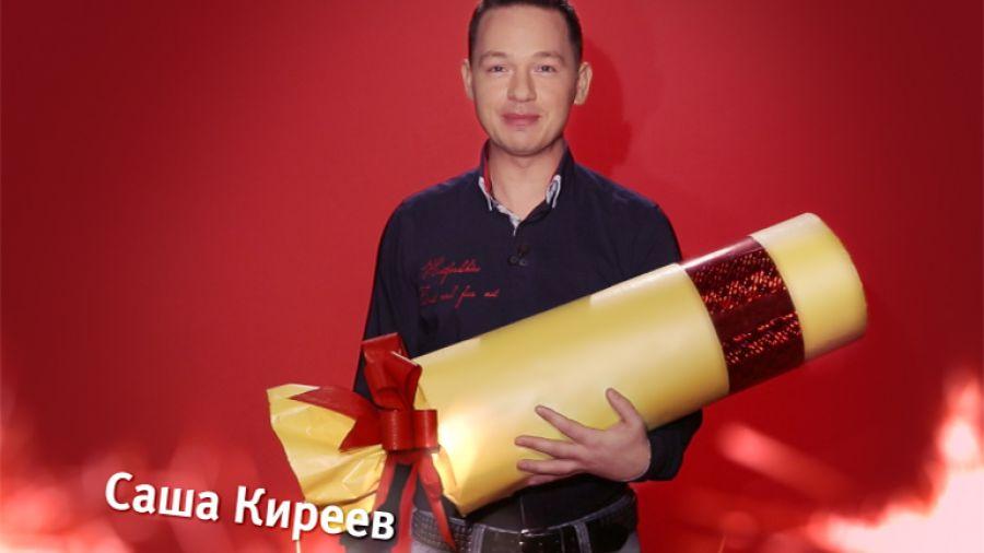 Саша Киреев поздравляет с наступающим Новым Годом