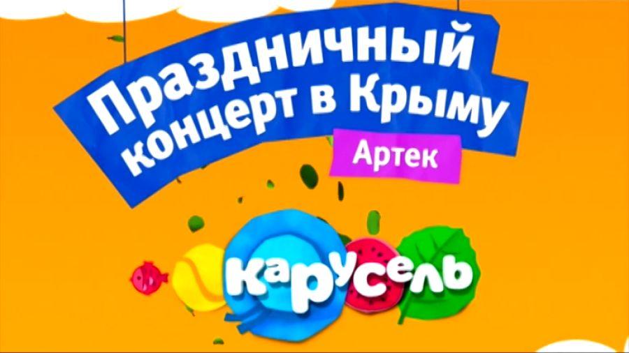 Праздничный концерт в Крыму. Артек, 1 июня 2014