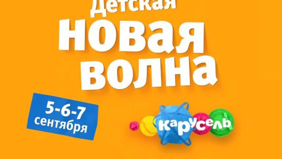 Международный конкурс детской песни «Новая волна — 2014»