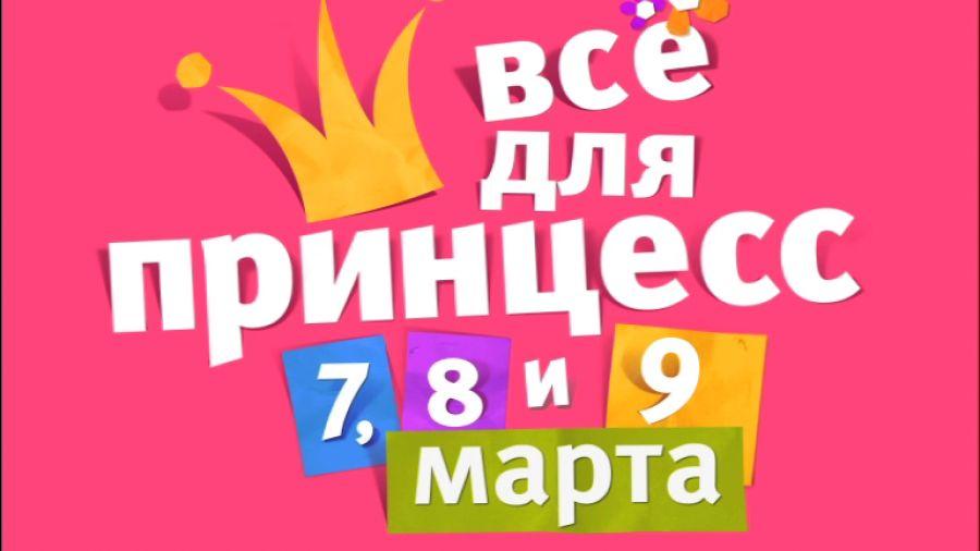 Всё для принцесс. 7, 8 и 9 марта