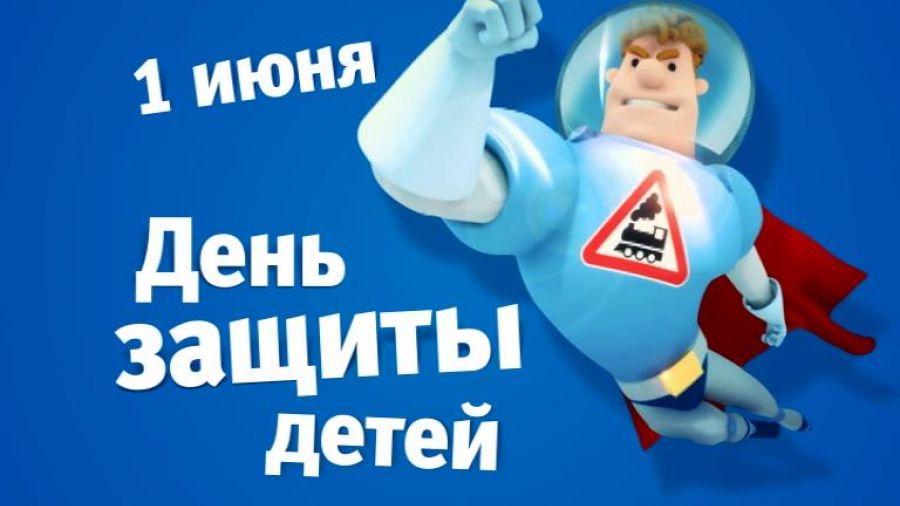 1 июня. Аркадий Паровозов спешит на помощь