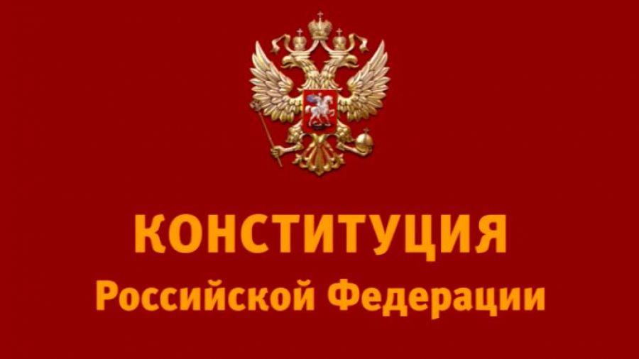 День России. Конституция