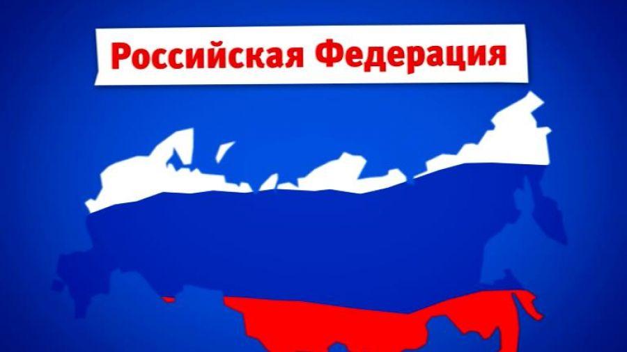 День России. Российская Федерация