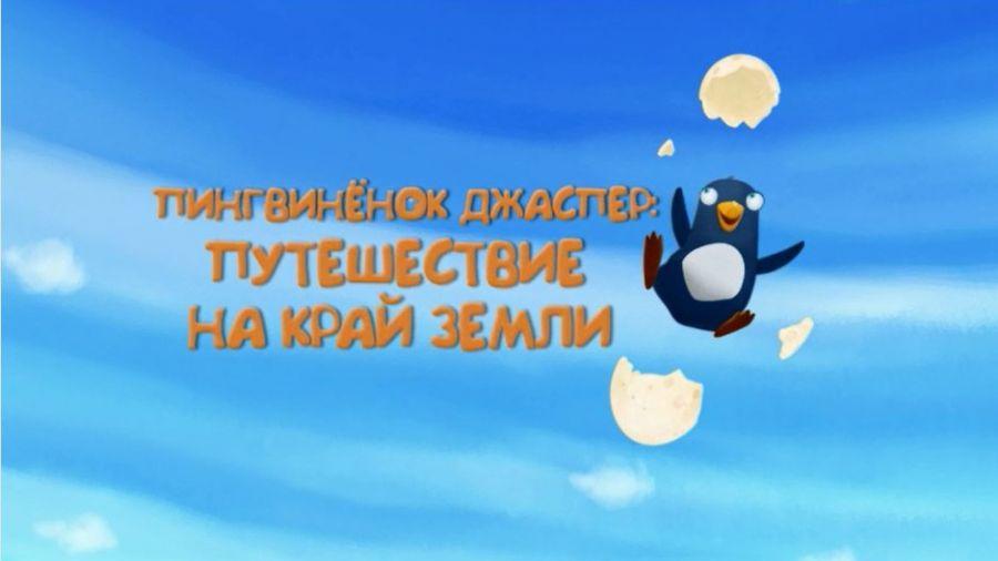 Пингвинёнок Джаспер: Путешествие на край земли