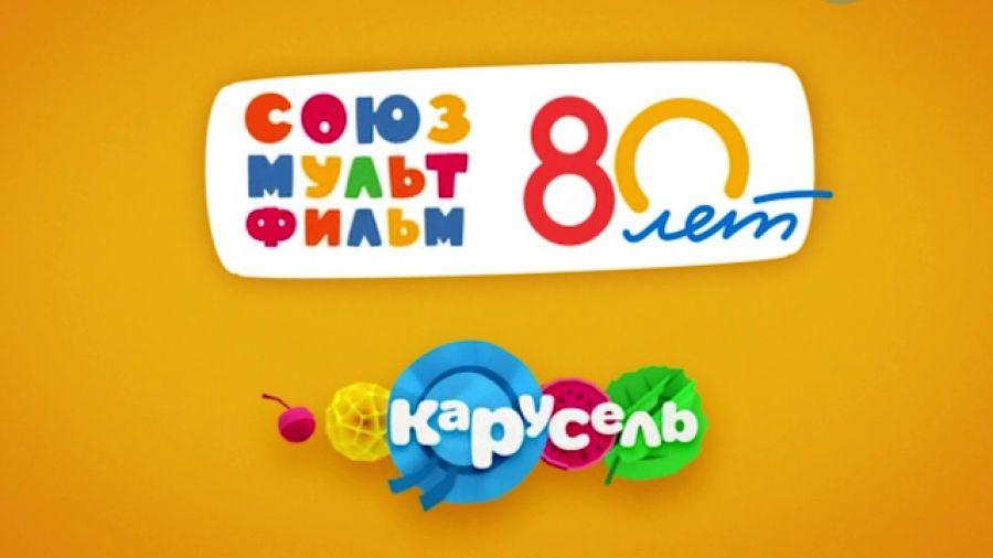 «Союзмультфильму» 80 лет
