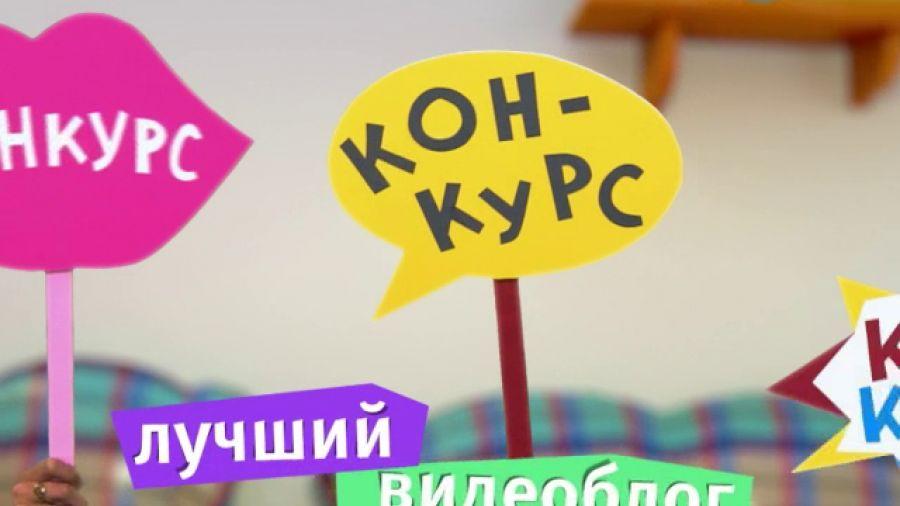 """Конкурс лучших видеоблогов от программы """"180"""""""