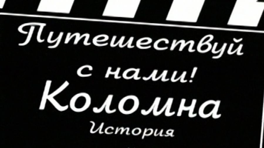 Путешествуй с нами! Сезон 1. Выпуск 39. Коломна