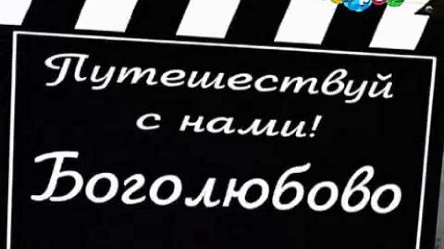 Путешествуй с нами! Сезон 1. Выпуск 56. Боголюбово