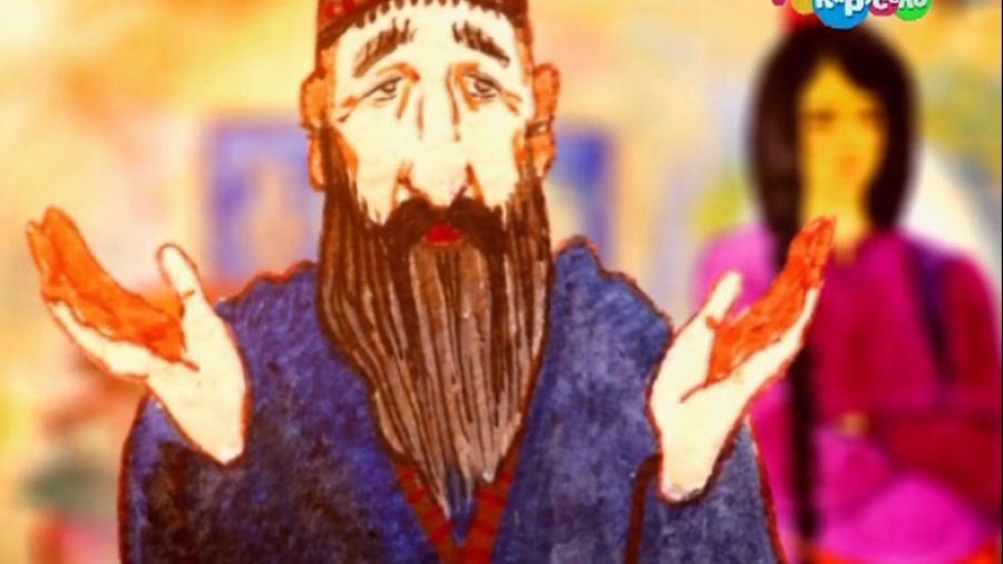 Тайны сказок. Армянская сказка. Ремесло дороже золота