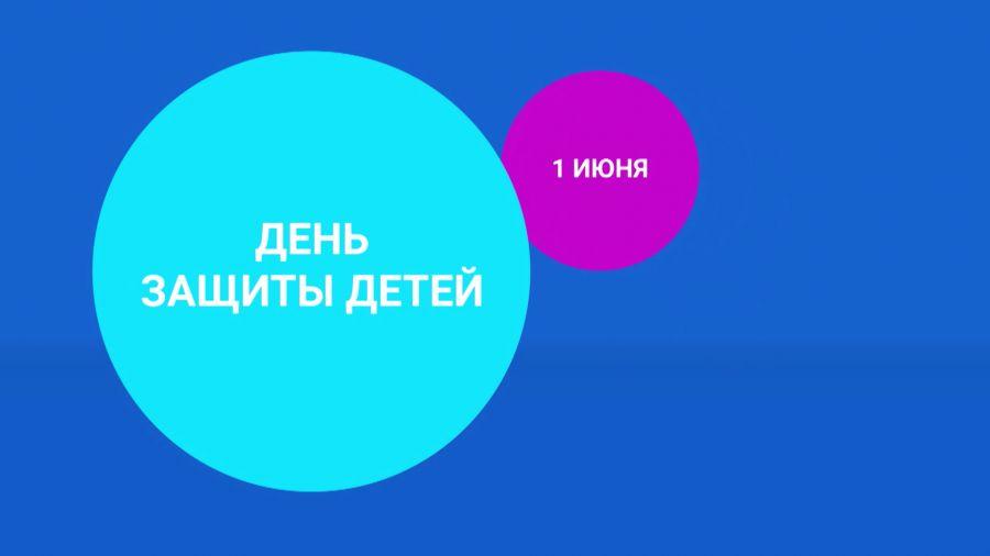 1 июня на канале «Карусель»