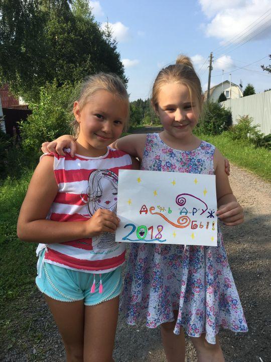 Ekaterina&Arina