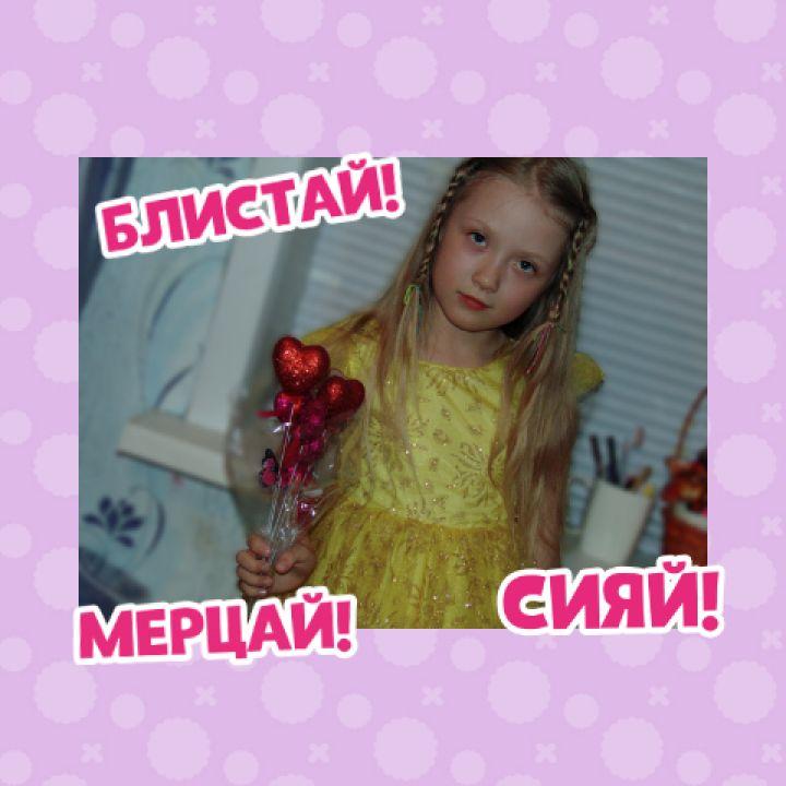 Ксения Евгеньевна Лукьянова