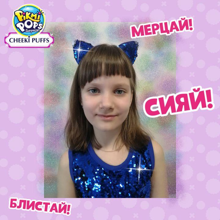 София Александровна Гордийченко