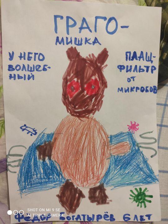 Фëдор Вадимович Богатырëв