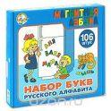 Десятое королевство Обучающая игра Набор букв русского алфавита