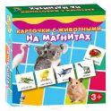Дрофа-Медиа Карточки с животными на магнитах