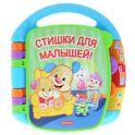Fisher-Price Книжка-игрушка Стишки для малышей