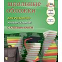 Апплика Набор обложек для учебников 5 шт С2253-01