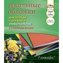 Апплика Набор обложек для тетрадей и дневников 5 шт С2252-01