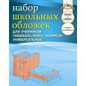 Апплика Набор обложек для учебников Петерсон 5 шт С2472-01