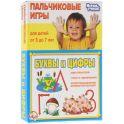 Десятое королевство Обучающая игра Пальчиковые игры Буквы и цифры