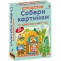 Робинс Обучающая игра Собери картинки по цифрам и цветам